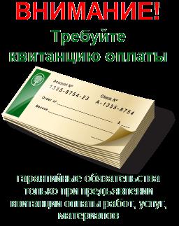 Требуйте квитанцию оплаты для гарантии