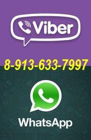 Звоните по бесплатно Viber & WatsApp 8-962-058-4398